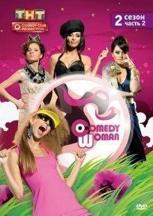 Comedy Woman 11.01.2019 Камеди Вумен