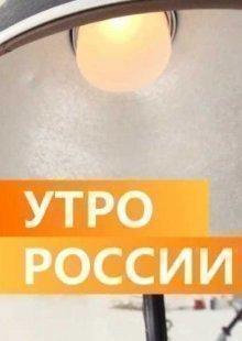Утро России на канале Россия 1 Выпуск 6.12.2018